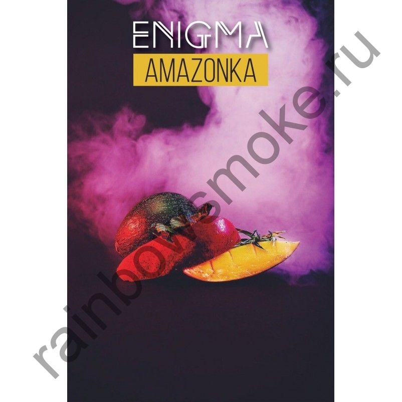 Enigma 50 гр - Amazonka (Амазонка)