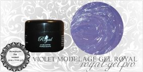 CREAM MODELLAGE VIOLET ROYAL GEL 5 мл
