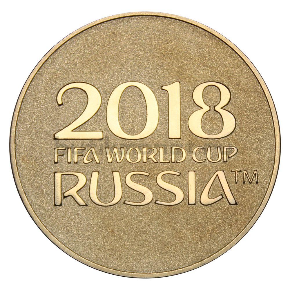 """Памятная медаль ЧМ 2018 Волк Забивака """"Класс!"""""""