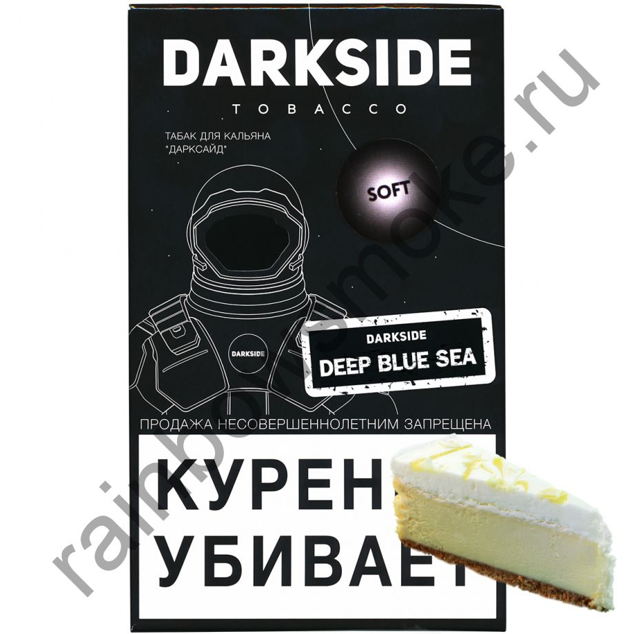 DarkSide Soft 100 гр - Deep Blue Sea (Дип Блю Си)