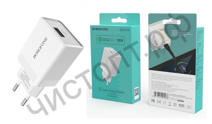 СЗУ с USB выходом Borofone BA17A 3.0A QC3.0 белый