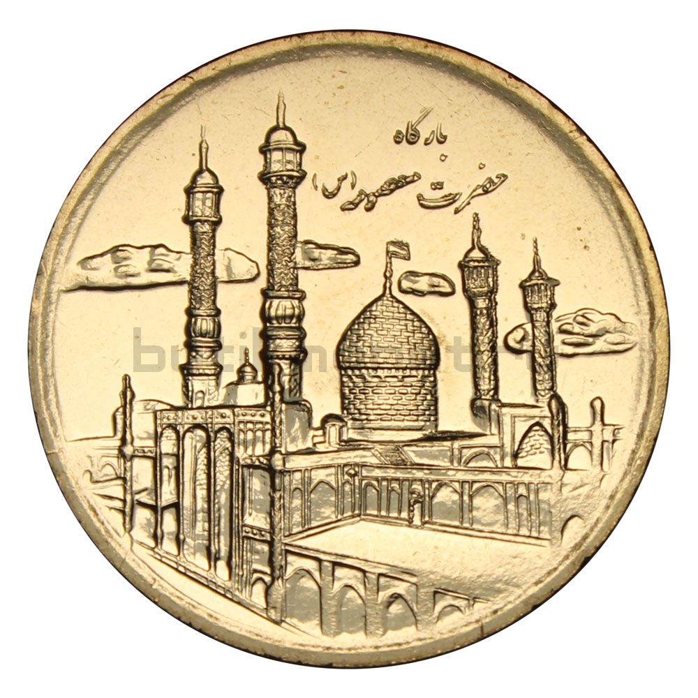 5000 риалов 2013 Иран Мавзолей Фатимы Масуме
