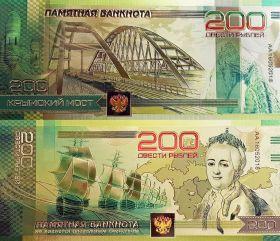 200 РУБЛЕЙ КРЫМСКИЙ МОСТ, ПОЗОЛОТА + ЦВЕТ, СУВЕНИРНАЯ
