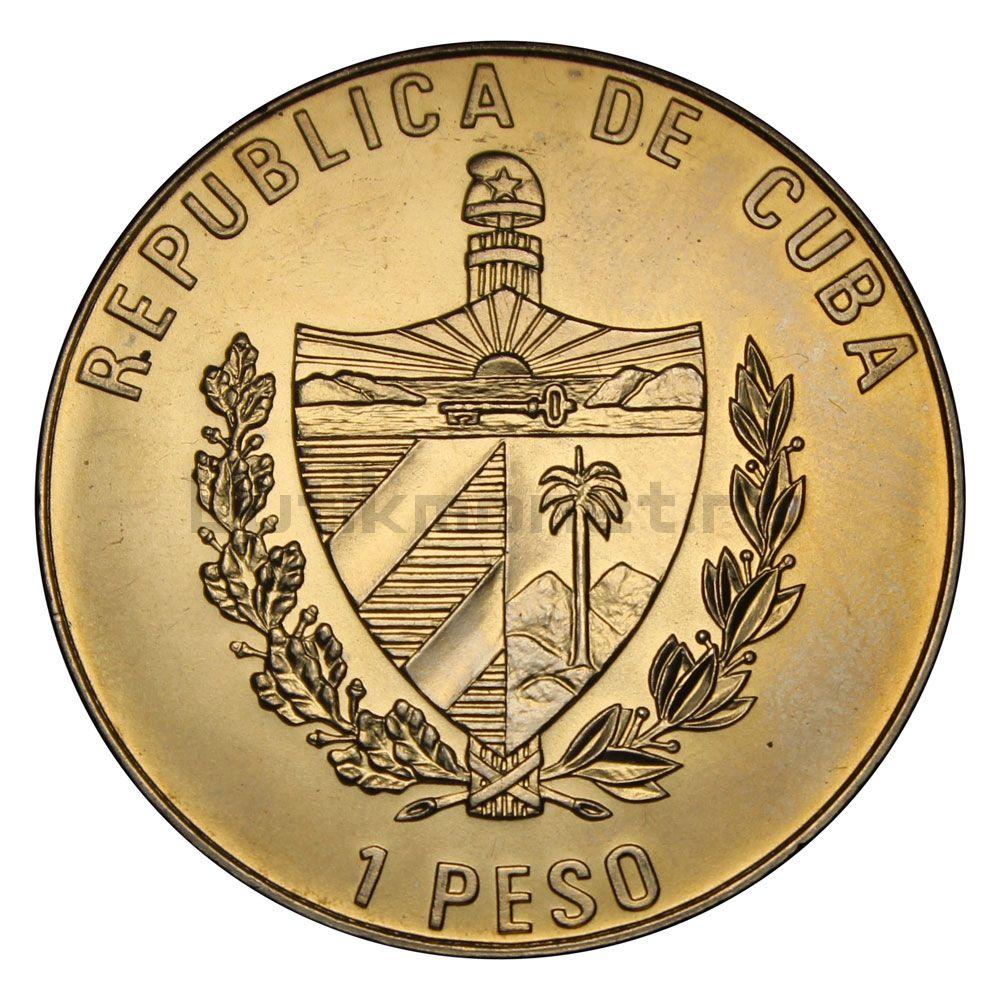 1 песо 1995 Куба 50 лет ООН