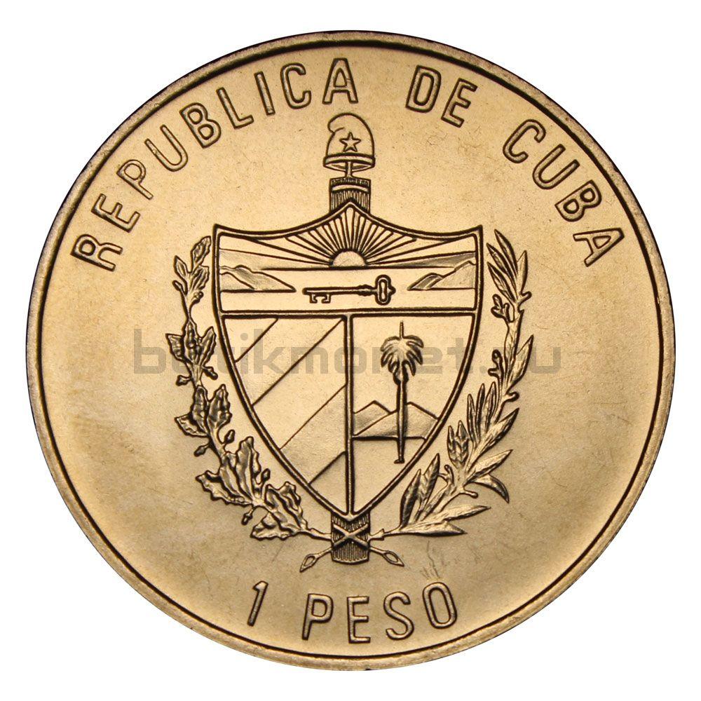 1 песо 1996 Куба ФАО - Международная конференция в Риме