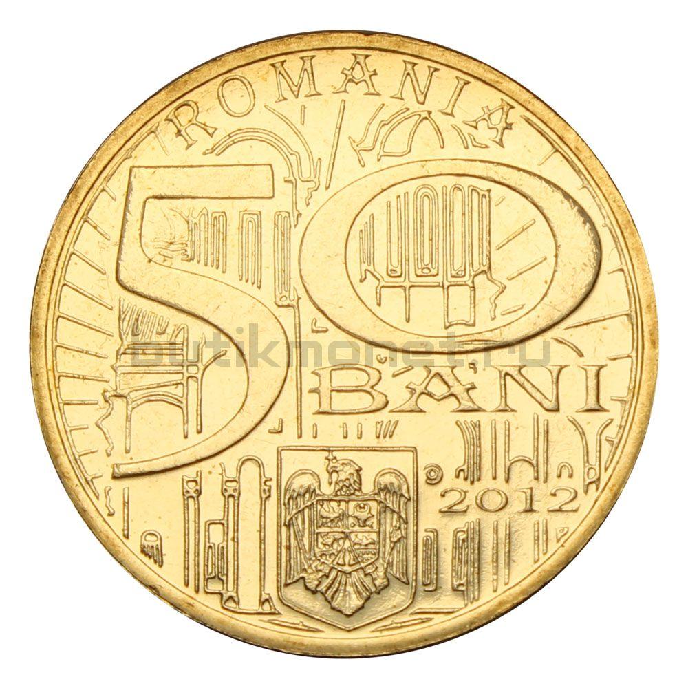 50 бань 2012 Румыния 500 лет с начала правления Нягоя I Басараба