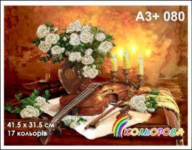 A3+ 080 Кольорова (набор 950 рублей)