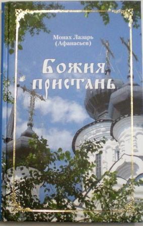 Божия пристань. Монах Лазарь (Афанасьев). Православная литература для души