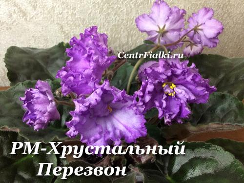 РМ-Хрустальный Перезвон (Н.Скорнякова) НОВИНКА