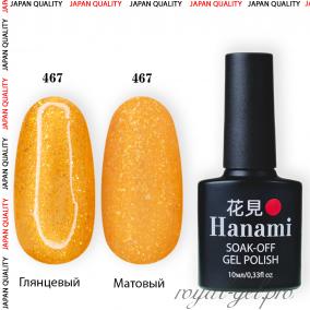Гель лак HANAMI M467