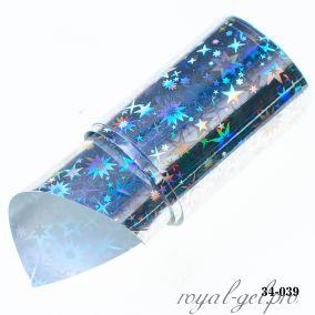 Фольга для литья Hanami голографическая, Звёздный микс, серебро 1м.
