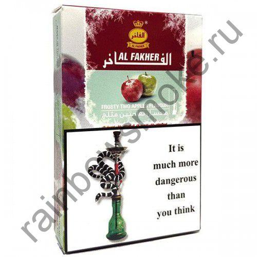Al Fakher 50 гр - Frosty Two Apples (Ледяные Два яблока)