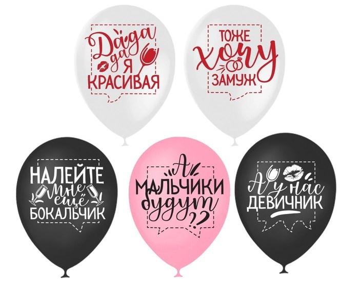 Девичник черно-бело-розовые - шары латексные с гелием