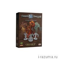 Клинок и колдовство Набор героя Онамор Sword&Sorcery