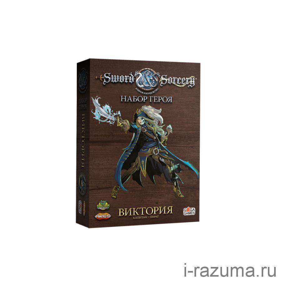 Клинок и колдовство Набор героя Виктория Sword&Sorcery