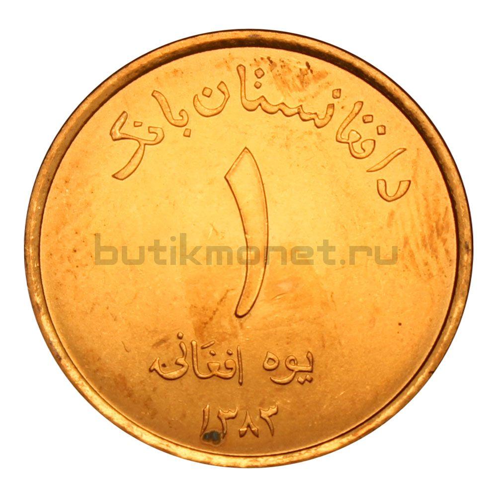 1 афгани 2004 Афганистан