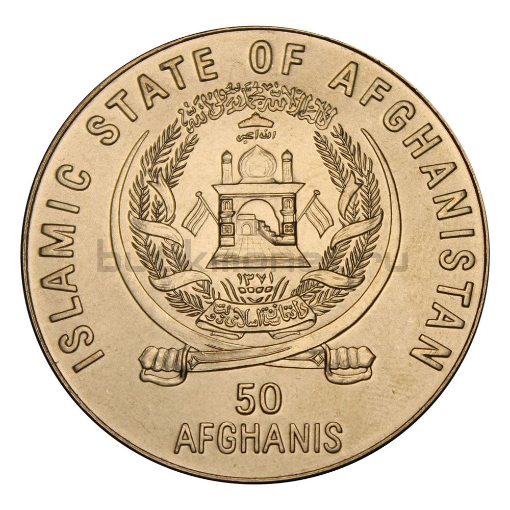 50 афгани 1996 Афганистан ФАО - Международный продовольственный саммит