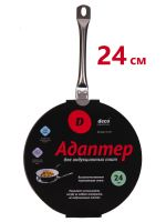 Адаптер для индукционной плиты Deco IA-24