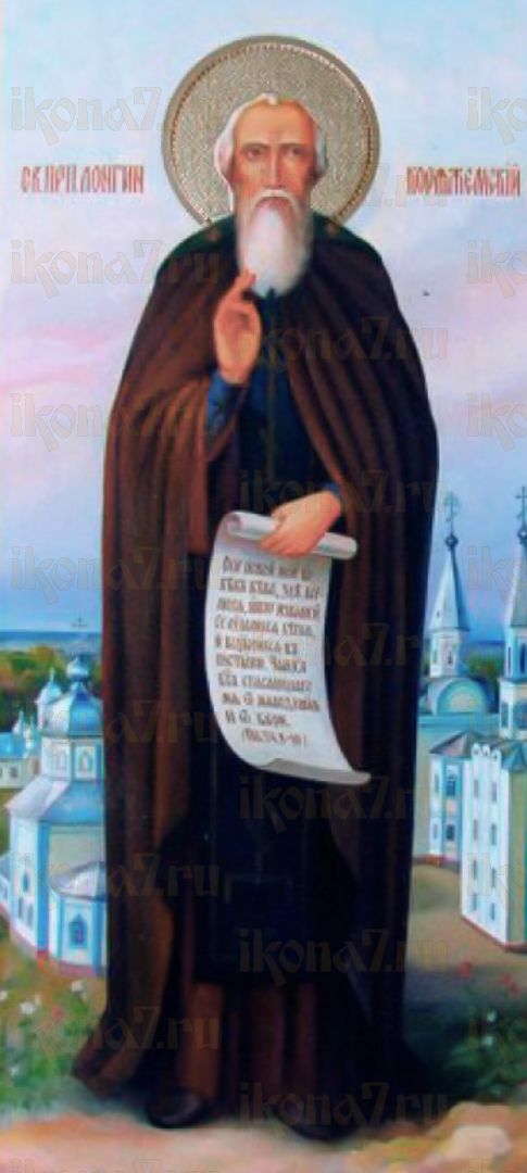 Икона Христофор Сольвычегодский преподобный