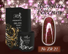 Royal гель лак Звездная россыпь 10 мл  ZR21
