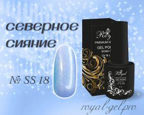 Royal гель лак  Северное сияние  10 мл SS18