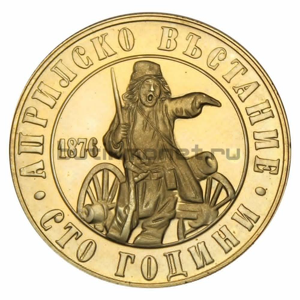 2 лева 1976 Болгария 100 лет восстанию против турок