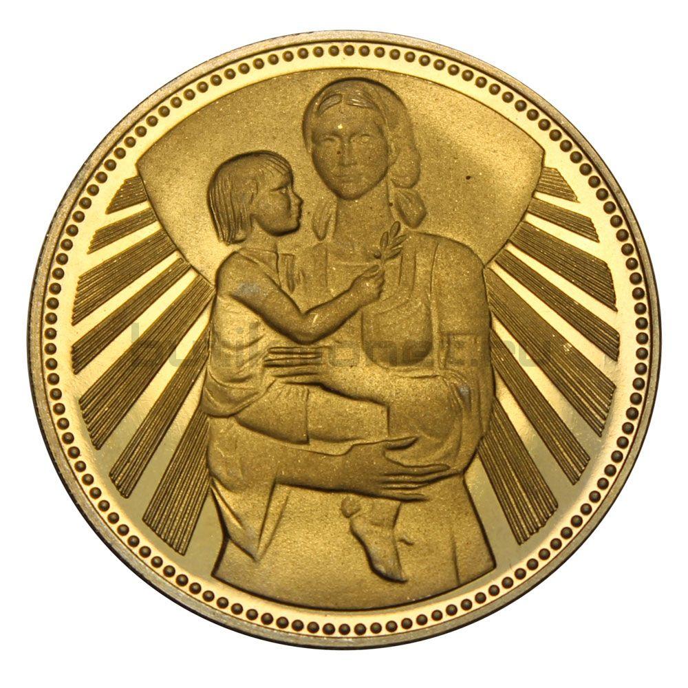 2 лева 1981 Болгария Мать и дитя