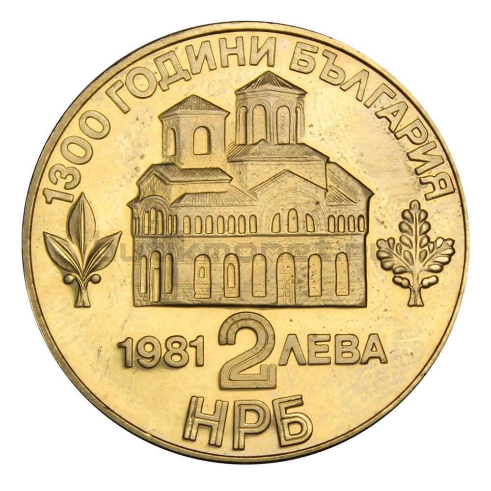 2 лева 1981 Болгария Восстание Ассена и Петра (1300 лет Болгарии)