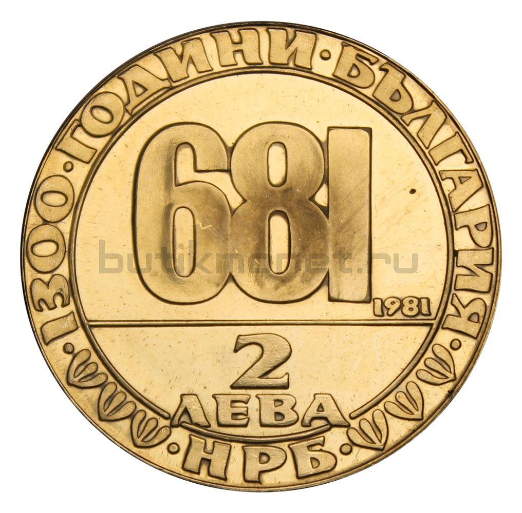 2 лева 1981 Болгария Мадарский всадник (1300 лет Болгарии)