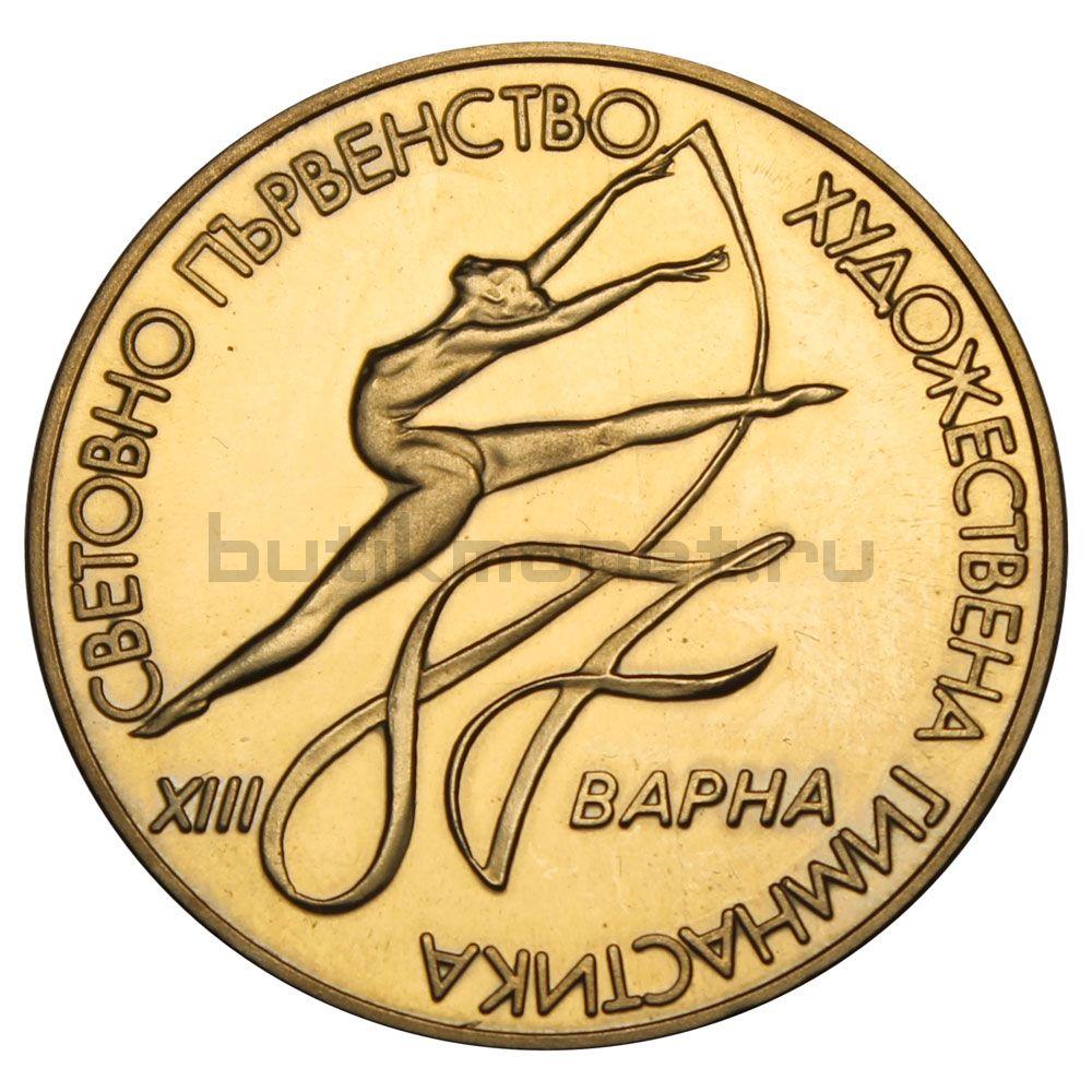 2 лева 1987 Болгария XIII Чемпионат мира по художественной гимнастике, Варна