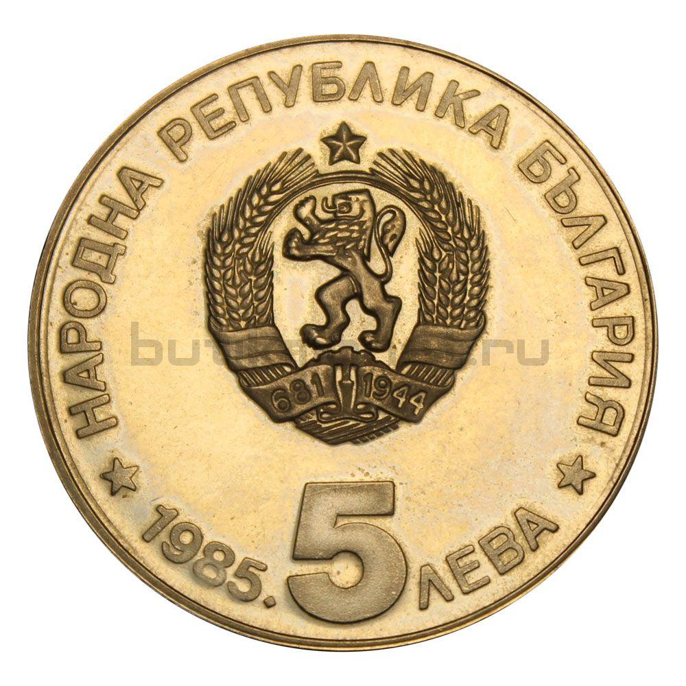 5 левов 1985 Болгария XIII 90 лет организованного туризма в Болгарии