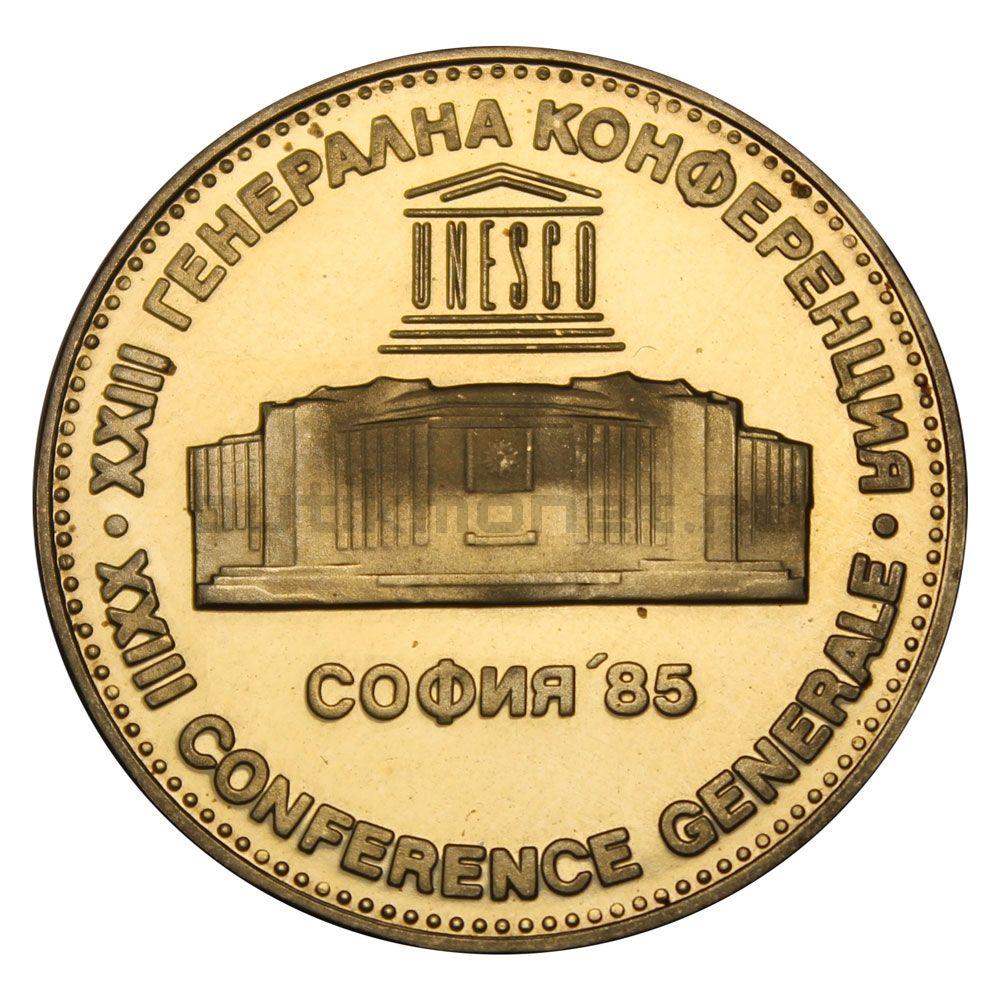 5 левов 1985 Болгария XXIII Генеральная конференция ЮНЕСКО в Софии
