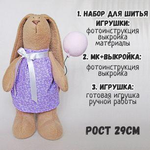 01-23 Зайка: Набор для шитья / МК+Выкройка / Игрушка