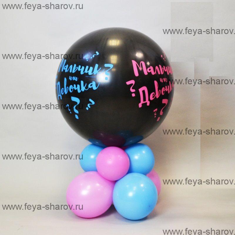 Шар Мальчик или Девочка (90 см)