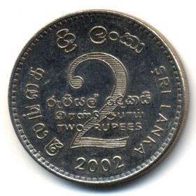 Шри-Ланка 2 рупии 2002