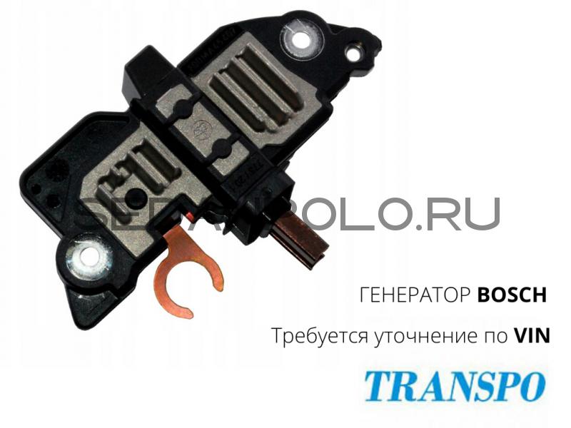 Реле-регулятор / щетки TRANSPO Volkswagen Polo Sedan для генератора BOSCH