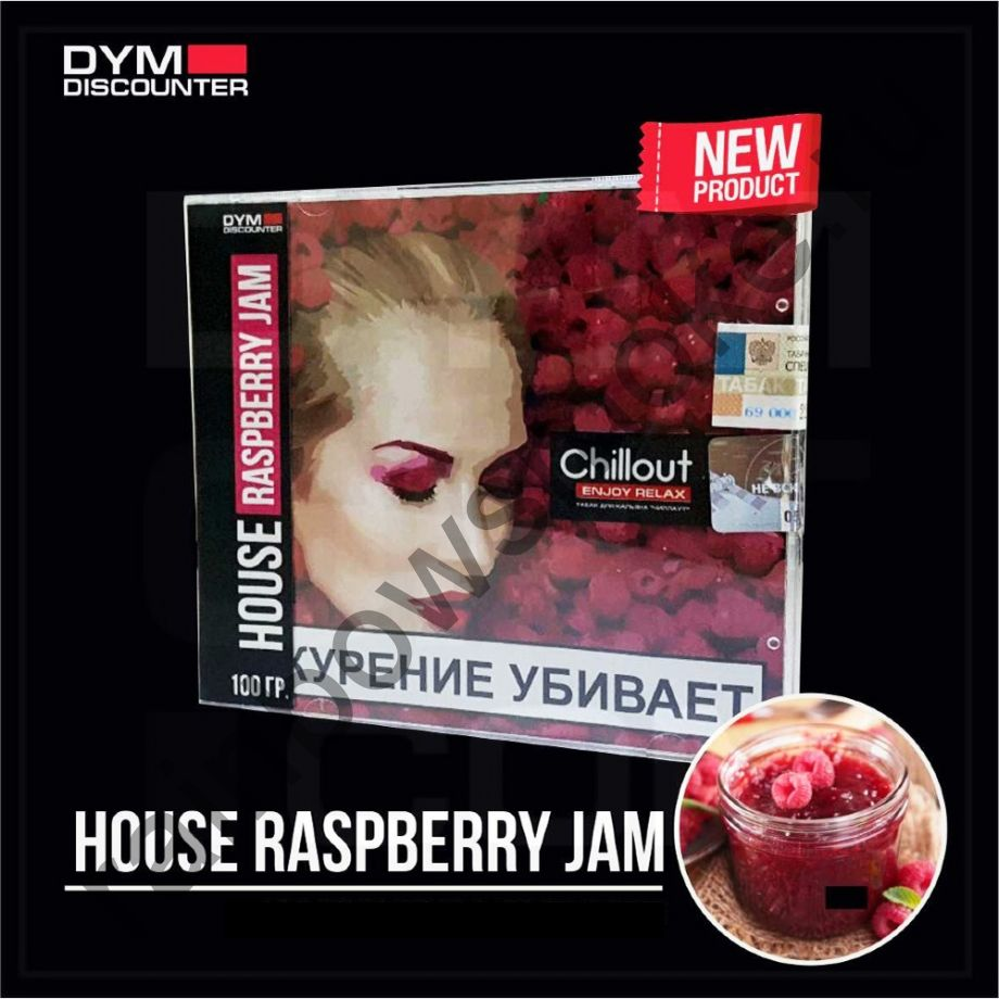 Chillout 100 гр - House Raspberry (Малина)