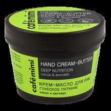 "mimi СТАКАНЫ Крем-масло для рук ""Глубокое питание"" какао и авокадо, 110 мл"
