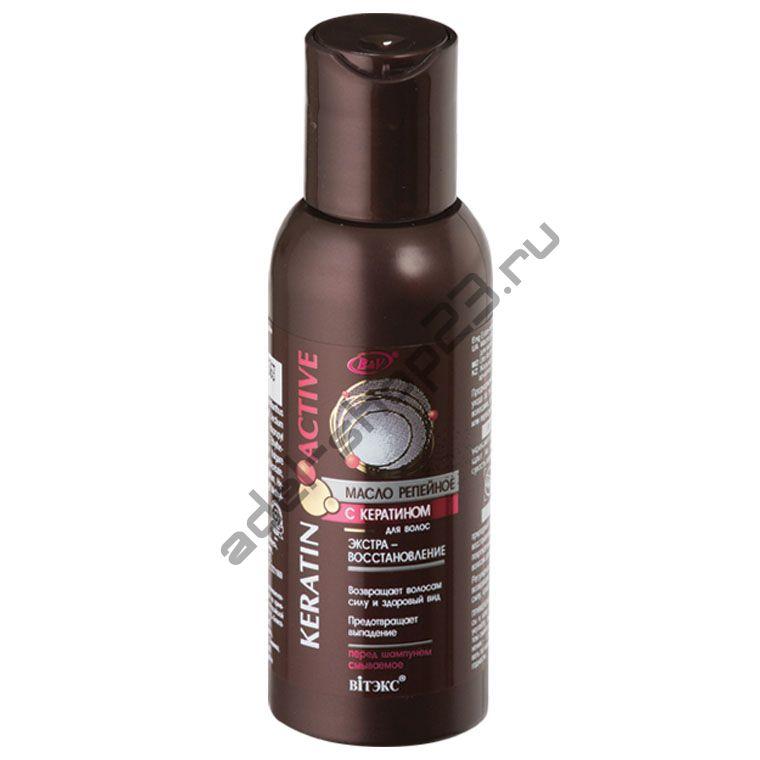 ВiТЭКС - МАСЛО РЕПЕЙНОЕ с кератином для волос ЭКСТРА-ВОССТАНОВЛЕНИЕ перед шампунем смываемое