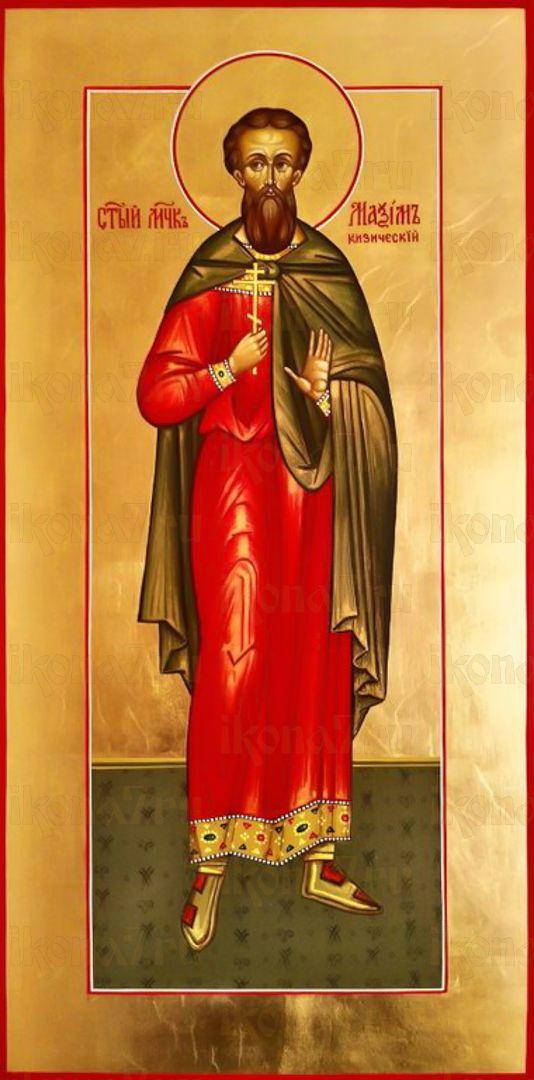 Икона Максим Кизический мученик