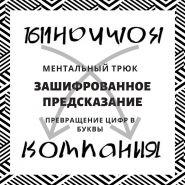 """Ментальный трюк """"Зашифрованное предсказание"""" - превращение цифр в буквы"""