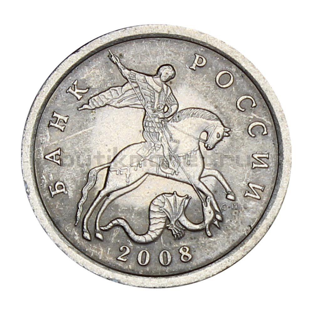 5 копеек 2008 С-П XF
