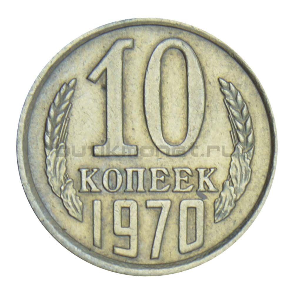 10 копеек 1970 XF