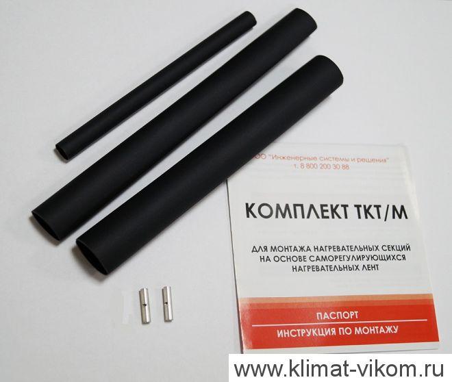 Комплект заделки конц. и соед. ТКТ/М
