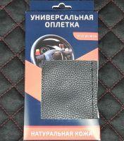 Оплетка на руль ВАЗ 21-21 Нива
