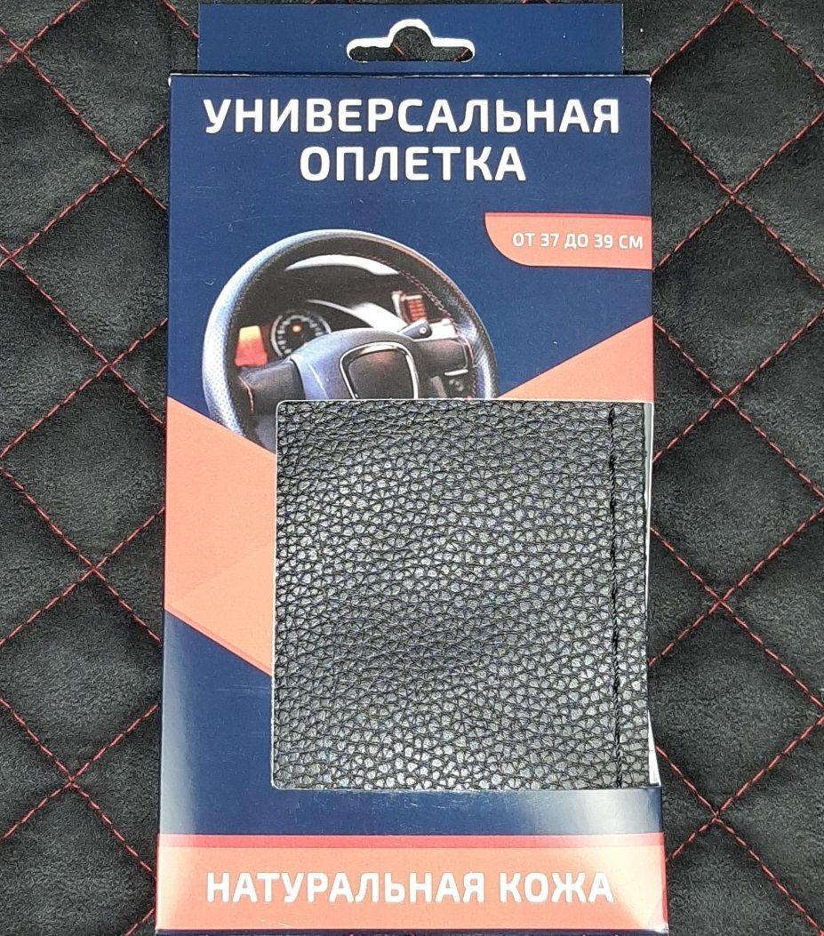 Оплетка на руль ВАЗ 2115