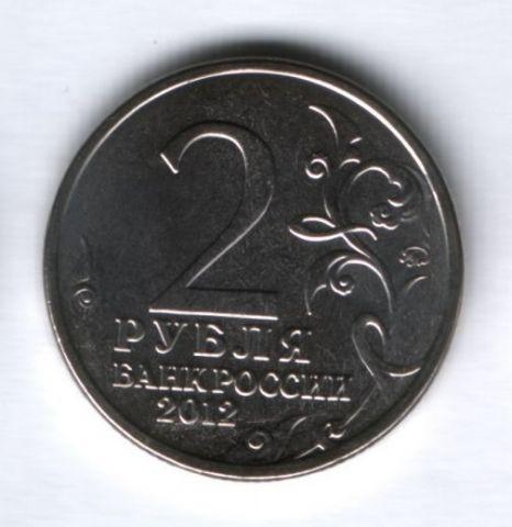 2 рубля 2012 года Александр I