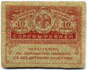 40 рублей 1917 №3