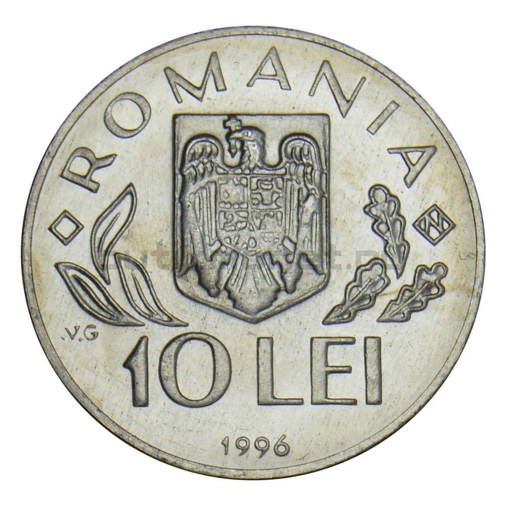 10 лей 1996 Румыния Саммит