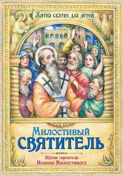 Милостивый святитель. Житие святителя Иоанна Милостивого.